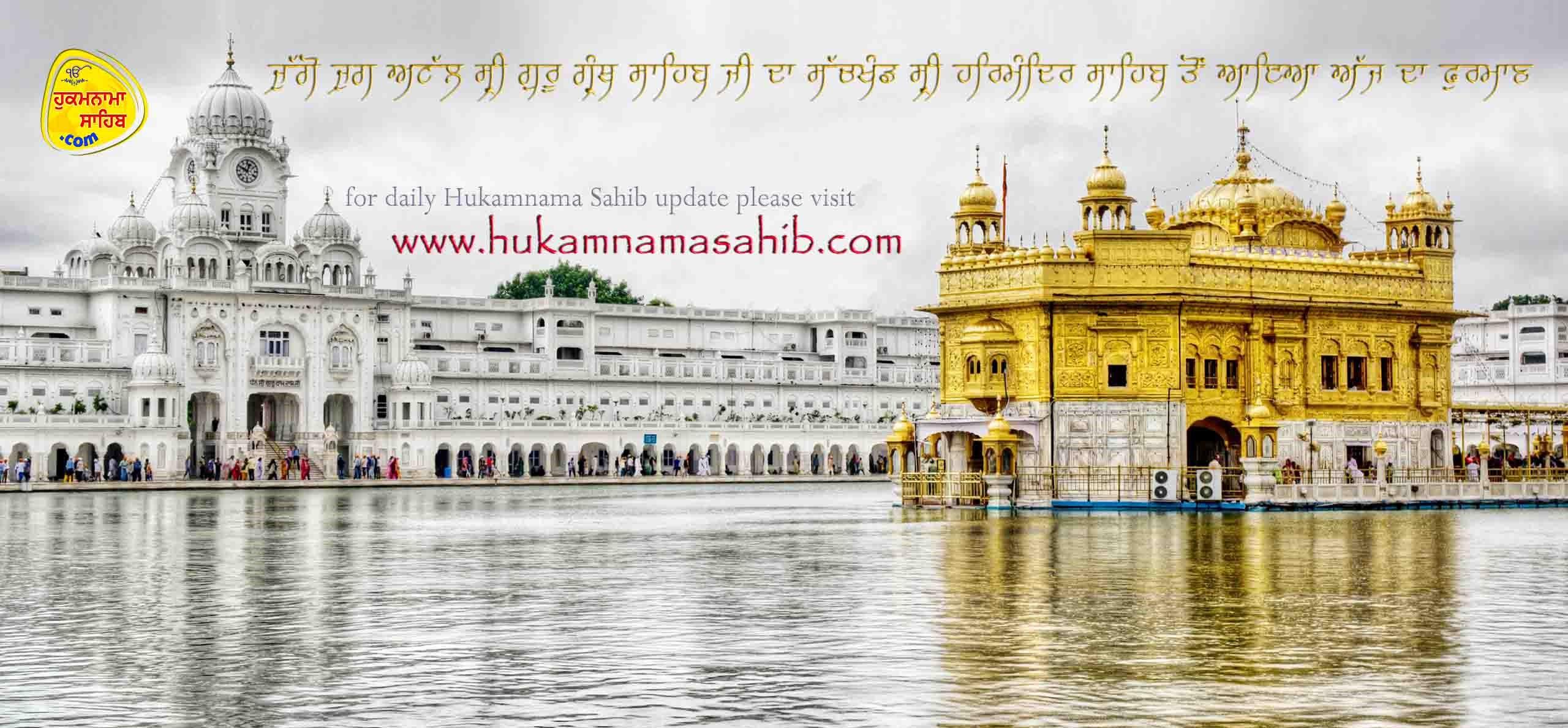 Hukamnama Sahib Daily Hukamnama Shri Darbar Sahib Amritsar