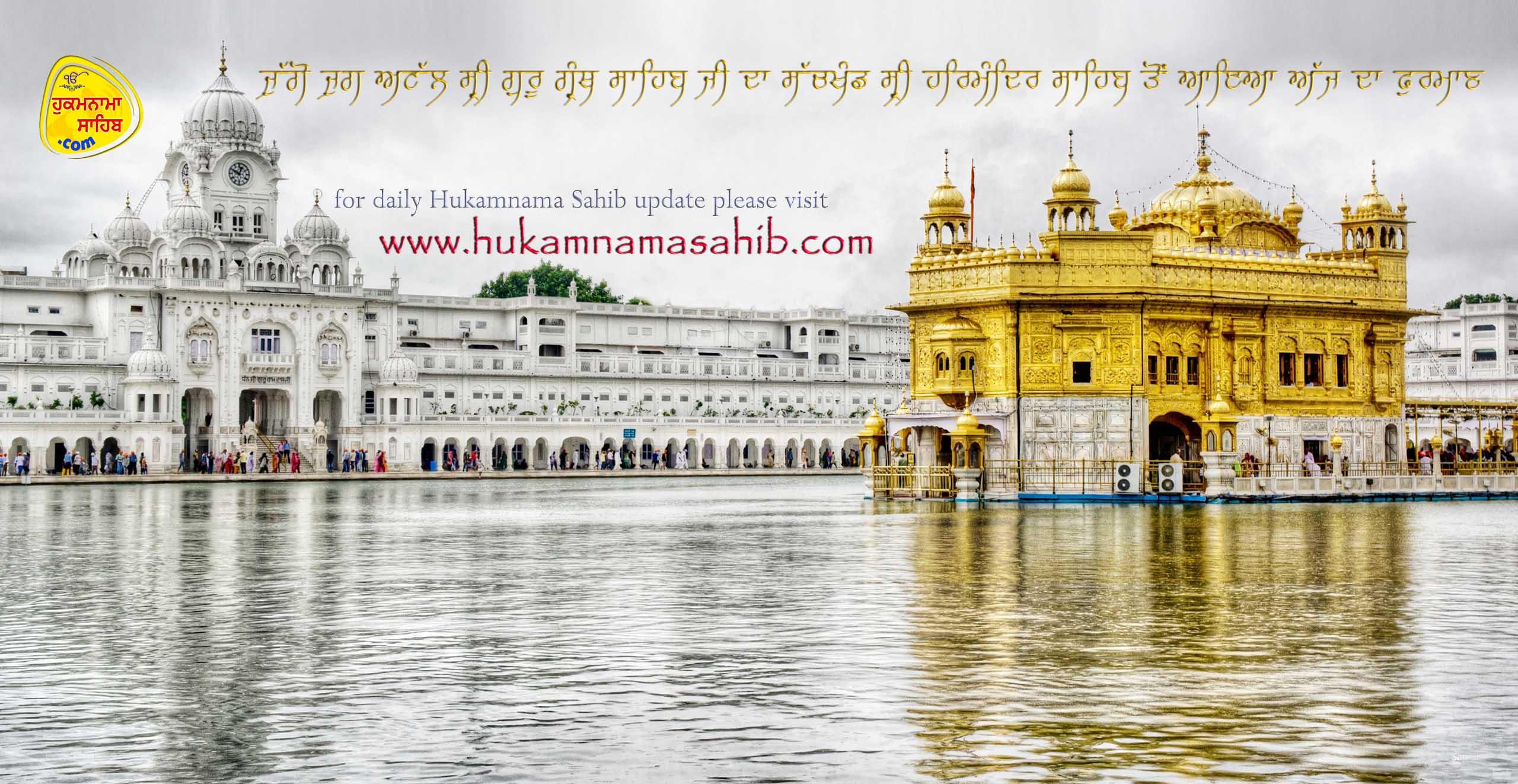 Hukamnama Sahib - Daily Hukamnama Shri Darbar Sahib Amritsar